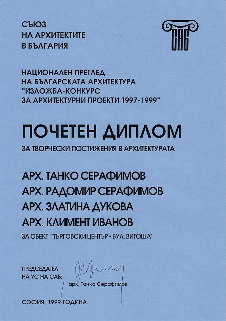 Award National Review of Bulgarian Architecture 1999