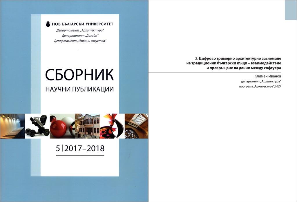 Цифрово тримерно архитектурно заснемане на традиционни български къщи – взаимодействие и превръщане на данни между софтуеъра